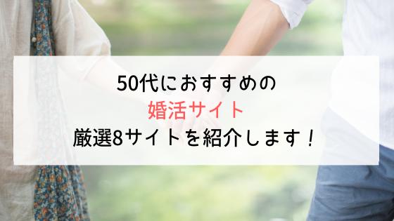 マッチング 50代