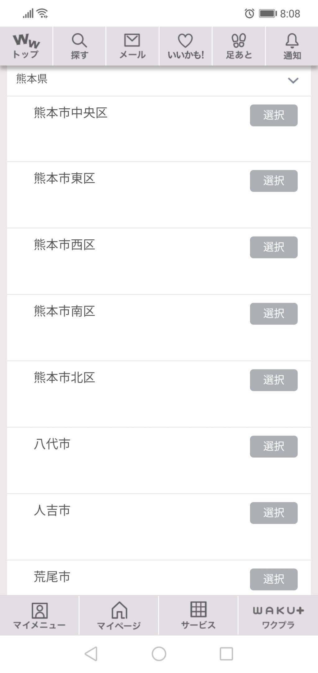 熊本 出会い おすすめマッチングアプリ
