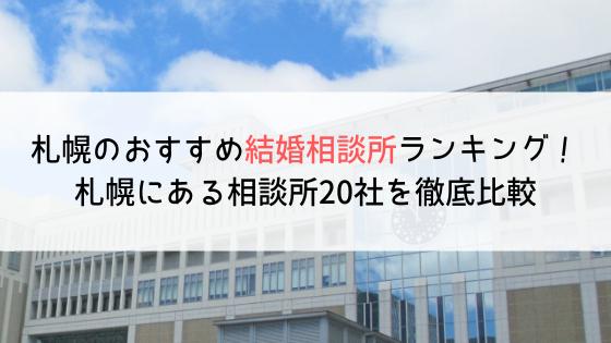 札幌の結婚相談所ランキング