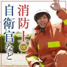 パーティーパーティー消防士