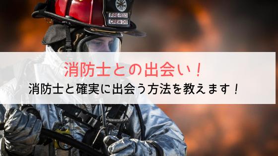 消防士出会い