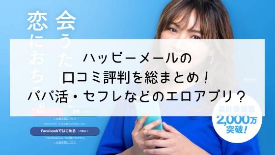 ハッピーメール評判