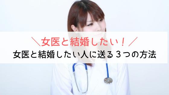 女医と結婚したい