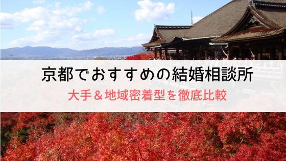 京都おすすめ結婚相談所