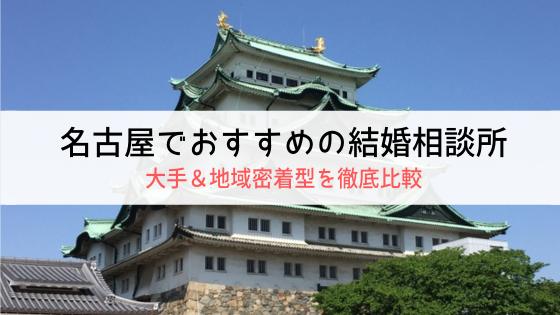 名古屋おすすめ結婚相談所