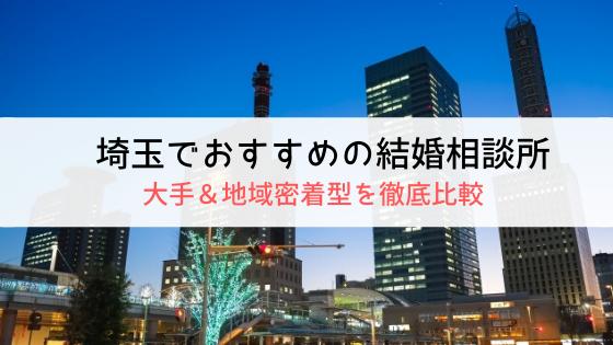 埼玉でおすすめ結婚相談所