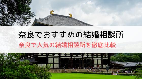 奈良でおすすめの結婚相談所