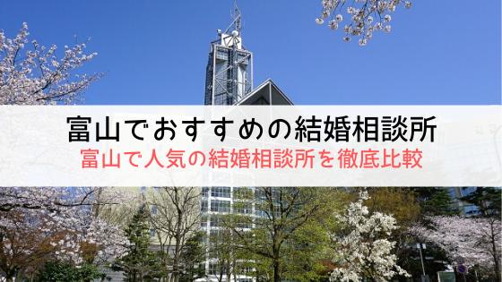 富山でおすすめの結婚相談所