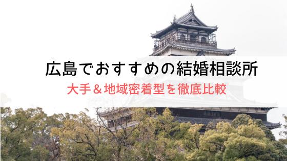 広島おすすめ結婚相談所