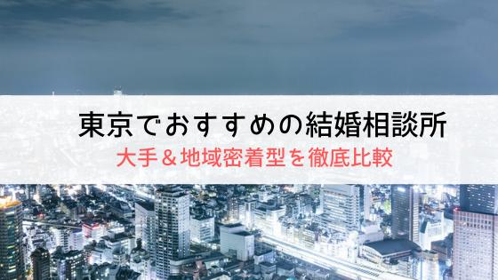 東京でおすすめ結婚相談所