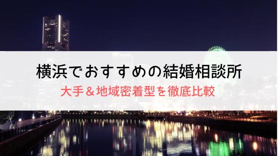 横浜おすすめ結婚相談所