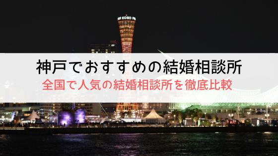 神戸でおすすめの結婚相談所