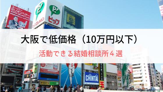 結婚相談所大阪低価格