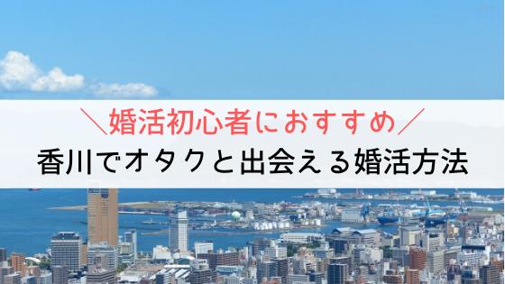 香川オタク婚活