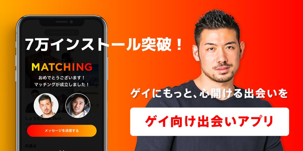 出会い アプリ ゲイ