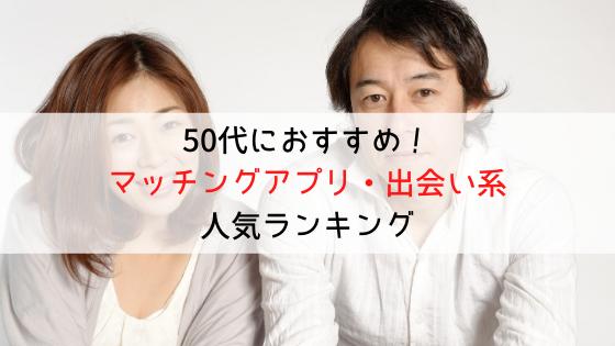 50 代 マッチング アプリ