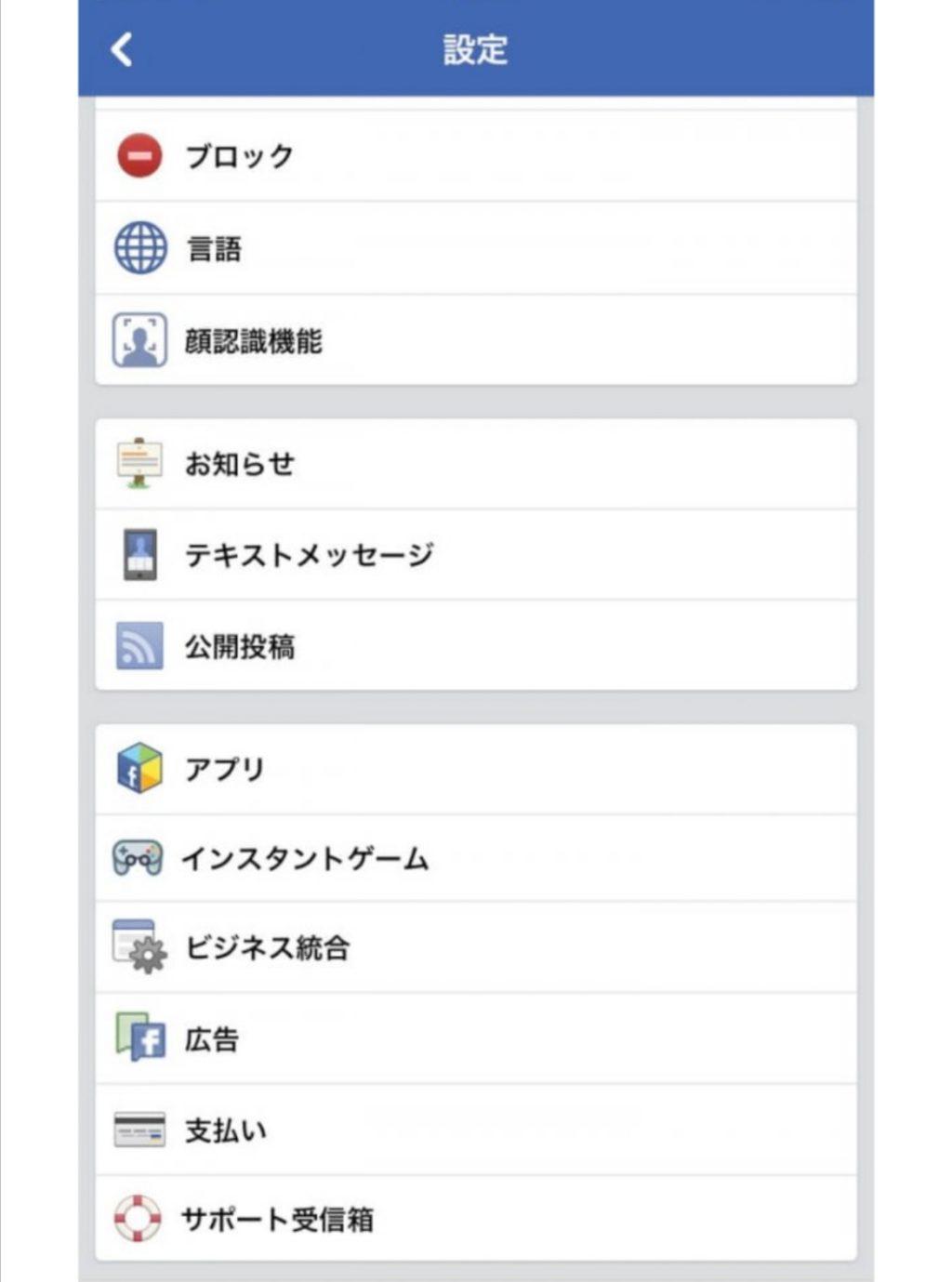 Omiaiにログインできない場合、Facebookとの連携がうまくいっていないケースがあります。